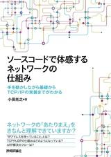 [表紙]ソースコードで体感するネットワークの仕組み ~手を動かしながら基礎からTCP/IPの実装までがわかる