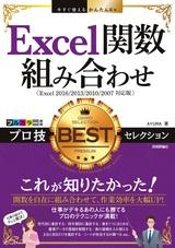 [表紙]今すぐ使えるかんたんEx Excel関数組み合わせ プロ技BESTセレクション