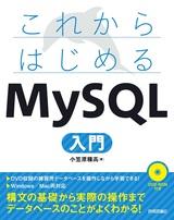 [表紙]これからはじめる MySQL入門