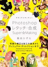 [表紙]ビビッド&キッチュ! Photoshopレタッチ・合成 Super☆Making