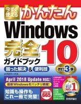[表紙]今すぐ使えるかんたん Windows 10 完全ガイドブック 困った解決&便利技 改訂3版