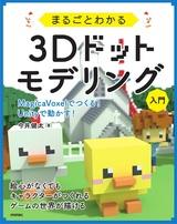 [表紙]まるごとわかる3Dドットモデリング入門 ~MagicaVoxelでつくる! Unityで動かす!~