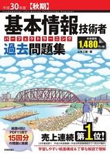 [表紙]平成30年度【秋期】基本情報技術者 パーフェクトラーニング過去問題集