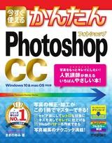 [表紙]今すぐ使えるかんたん Photoshop CC