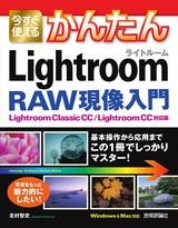[表紙]今すぐ使えるかんたん Lightroom RAW現像入門[Lightroom Classic CC/Lightroom CC対応版]
