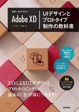 [表紙]世界一わかりやすい Adobe XD UIデザインとプロトタイプ制作の教科書