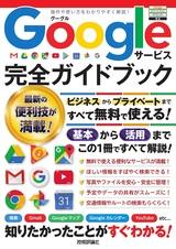 [表紙]Googleサービス 完全ガイドブック