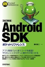 [表紙][改訂新版]Android SDK ポケットリファレンス