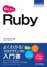 [表紙]かんたん Ruby