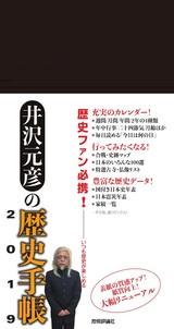 [表紙]井沢元彦の歴史手帳2019