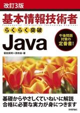 [表紙]改訂3版 基本情報技術者 らくらく突破 Java