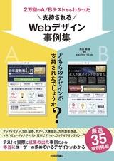 [表紙]2万回のA/Bテストからわかった 支持されるWebデザイン事例集