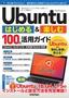 [表紙]Ubuntu はじめる&<wbr/>楽しむ 100%<wbr/>活用ガイド<br/><span clas