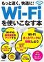 [表紙]もっと速く,<wbr/>快適に! Wi-Fi<wbr/>を使いこなす本