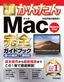 [表紙]今すぐ使えるかんたん<br/>Mac 完全ガイドブック