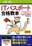 平成31/01年 ITパスポート 合格教本