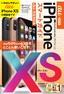 [表紙]ゼロからはじめる<br/>iPhone XS スマートガイド au<wbr/>完全対応版