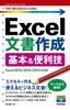 [表紙]今すぐ使えるかんたん mini Excel<wbr/>文書作成 基本&<wbr/>便利技<br/><span clas