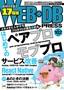 [表紙]WEB+DB PRESS Vol.102