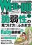 [表紙]WEB+DB PRESS Vol.103