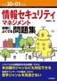 [表紙]平成<wbr/>30-01<wbr/>年度 情報セキュリティマネジメント 試験によくでる問題集