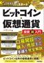 [表紙]月<wbr/>5,000<wbr/>円からスタート ビットコイン・<wbr/>仮想通貨 投資超入門