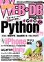 [表紙]WEB+DB PRESS Vol.104