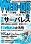 [表紙]WEB+DB PRESS Vol.105