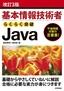 [表紙]改訂<wbr/>3<wbr/>版 基本情報技術者 らくらく突破 Java