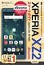 [表紙]ゼロからはじめる<br/>ドコモ Xperia XZ2 SO-03K スマートガイド