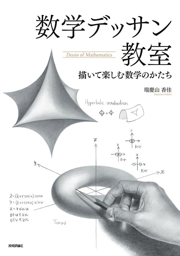 数学デッサン教室 ―描いて楽しむ数学のかたち:書籍案内|技術評論社