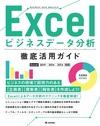 Excel ビジネスデータ分析 徹底活用ガイド[Excel 2019/2016/2013対応]