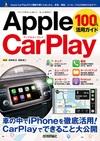 Apple CarPlay 100%活用ガイド