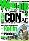 WEB+DB PRESS