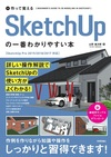SketchUpではじめる3Dモデリング