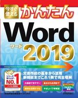 [表紙]今すぐ使えるかんたん Word 2019