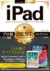 [表紙]今すぐ使えるかんたんEx iPad プロ技BESTセレクション