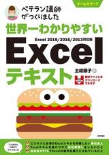 [表紙]世界一わかりやすい Excelテキスト Excel 2019/2016/2013対応版