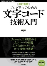 [表紙][改訂新版]プログラマのための文字コード技術入門