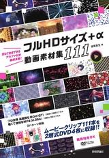 [表紙]フルHDサイズ+α 動画素材集 111