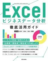 [表紙]Excel ビジネスデータ分析 徹底活用ガイド[Excel 2019/2016/2013対応]