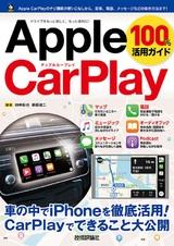 [表紙]Apple CarPlay 100%活用ガイド