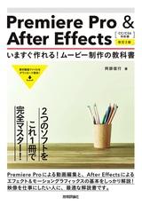 [表紙]Premiere Pro & After Effects いますぐ作れる!ムービー制作の教科書[CC/CS6対応版] [改訂2版]
