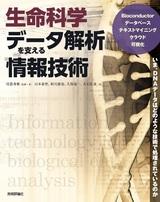 [表紙]生命科学データ解析を支える情報技術