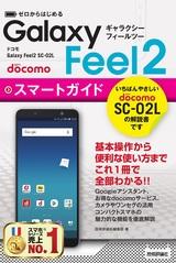 [表紙]ゼロからはじめる ドコモ Galaxy Feel2 SC-02L スマートガイド