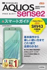 [表紙]ゼロからはじめる au AQUOS sense2 SHV43 スマートガイド