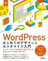 [表紙]WordPress はじめてのデザイ