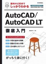 [表紙]基本から3Dまでしっかりわかる AutoCAD/AutoCAD LT徹底入門