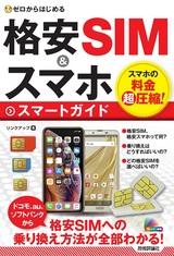 [表紙]ゼロからはじめる 格安SIM&スマホ スマートガイド