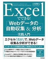 [表紙]Excelでできる! Webデータの自動収集&分析 実践入門
